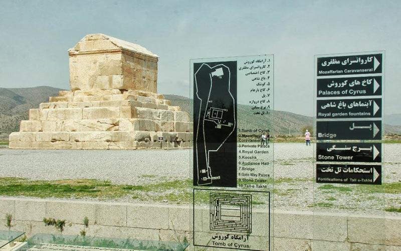 نمایی از مقبره کوروش در پاسارگاد